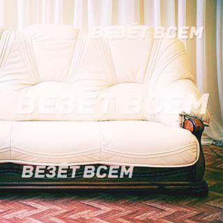 Как правильно перевезти диван?