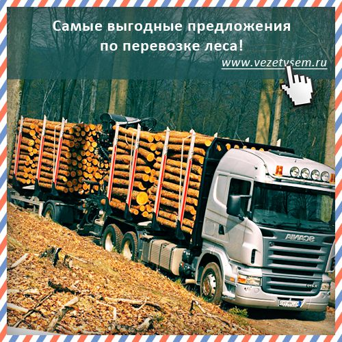 Доставка леса в таджикистан